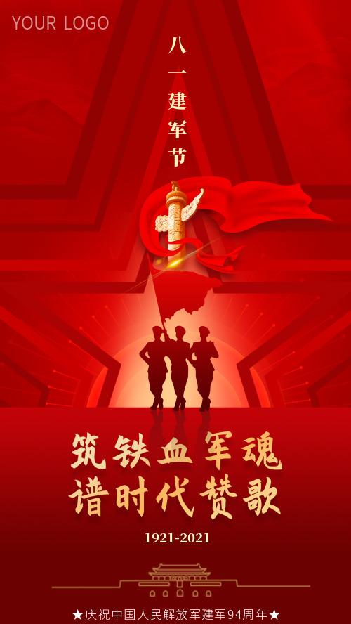 八一建军节CY