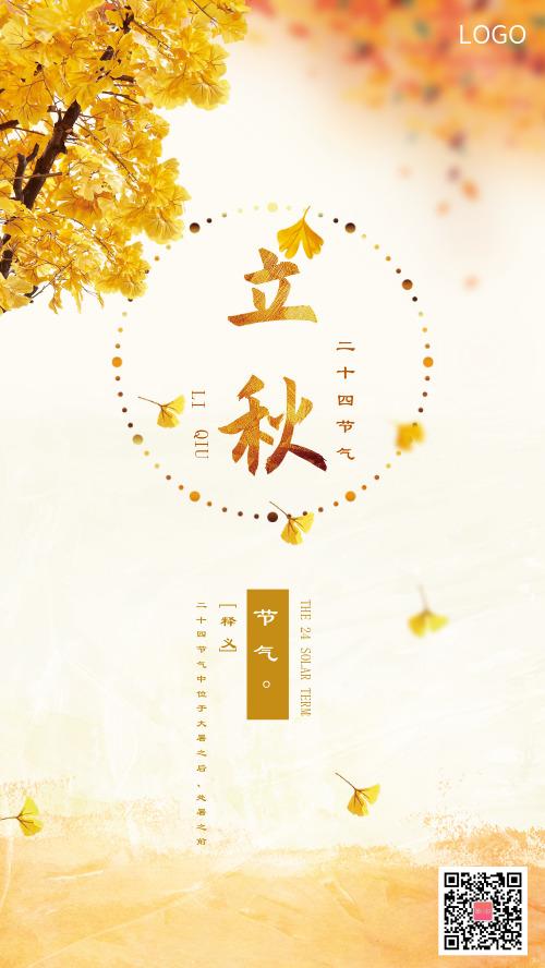 立秋节气海报CY