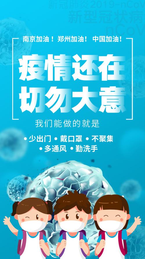 抗疫宣传卡通海报CY