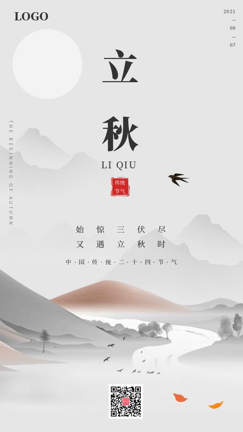立秋节气山水海报CY