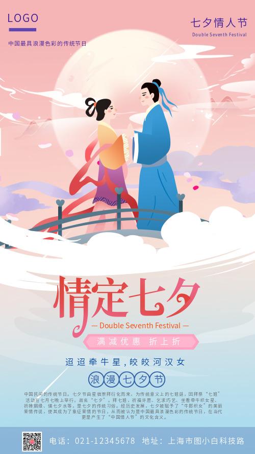七夕情人节活动海报CY