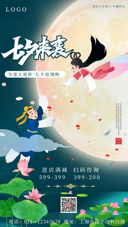 七夕浪漫来袭活动海报CY