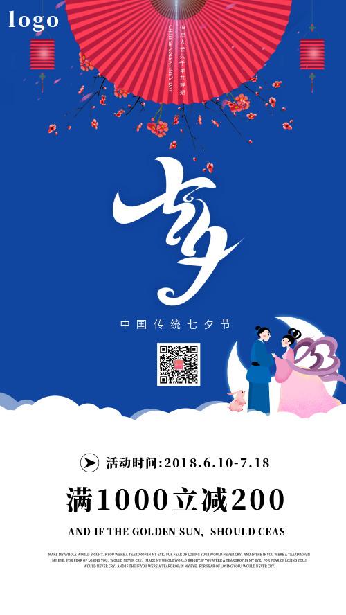 七夕节促销简约海报CY