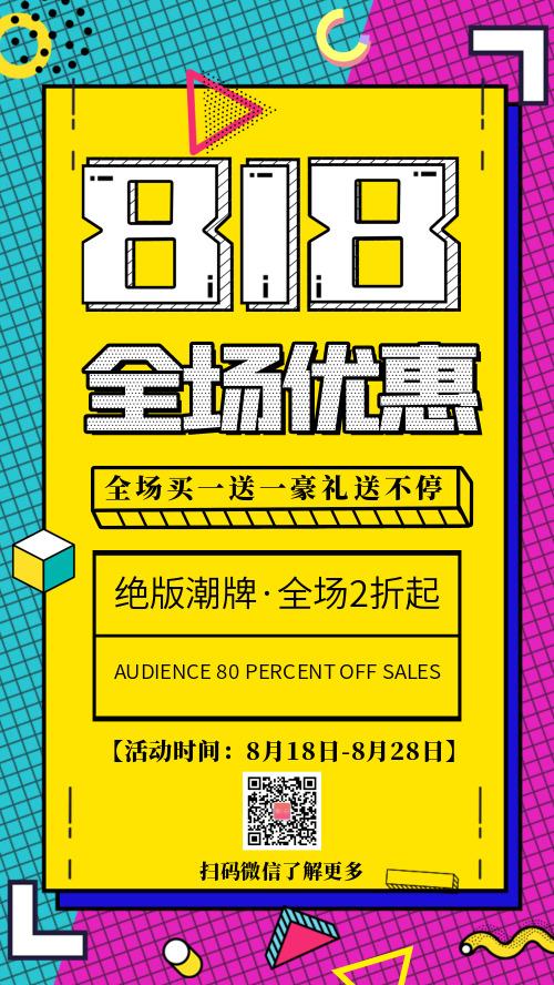 818购物节创意海报CY