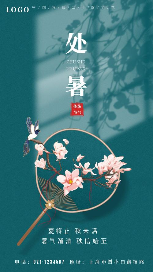 处暑节气中国风海报CY