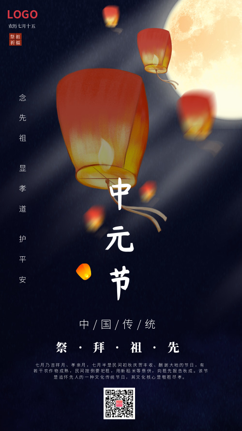 中元节祭祖祈福海报CY