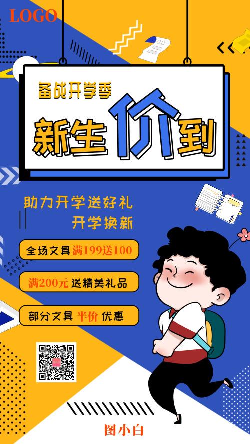 开学季卡通活动海报CY