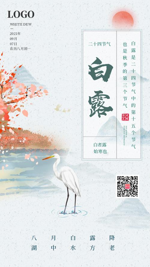 白露山水节气海报CY
