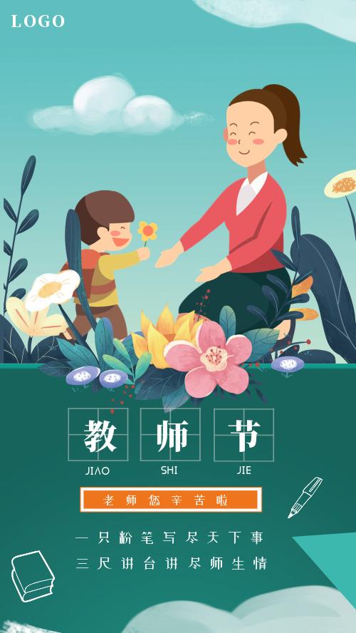 教师节日海报CY