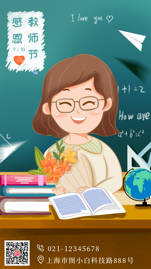 感恩教师节日海报CY