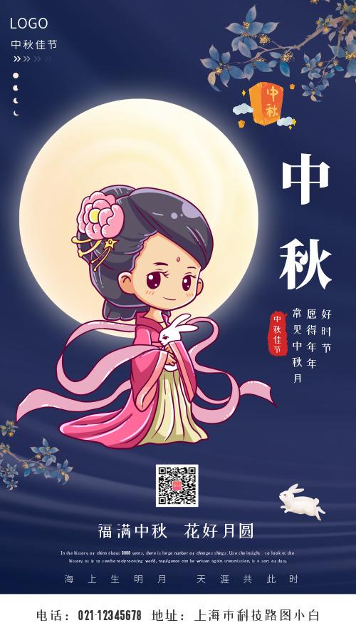 中秋佳节祝福海报CY