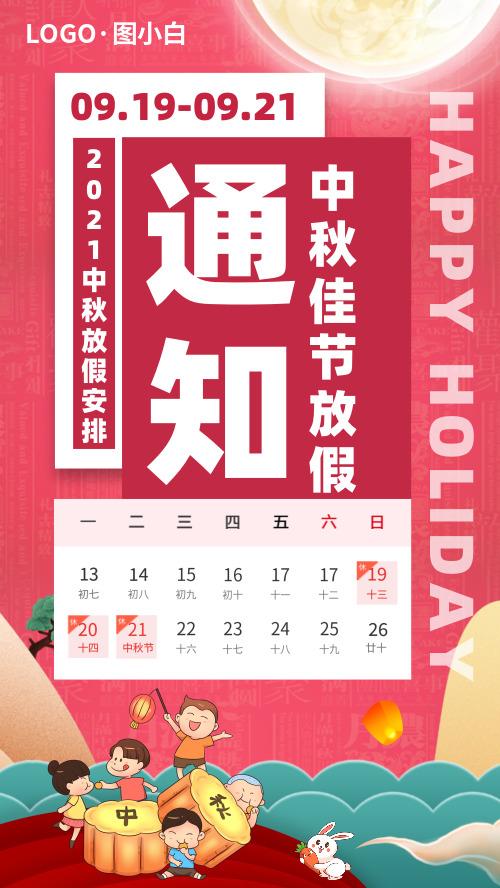 中秋节放假通知CY