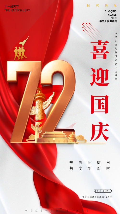 喜迎国庆72周年 CY