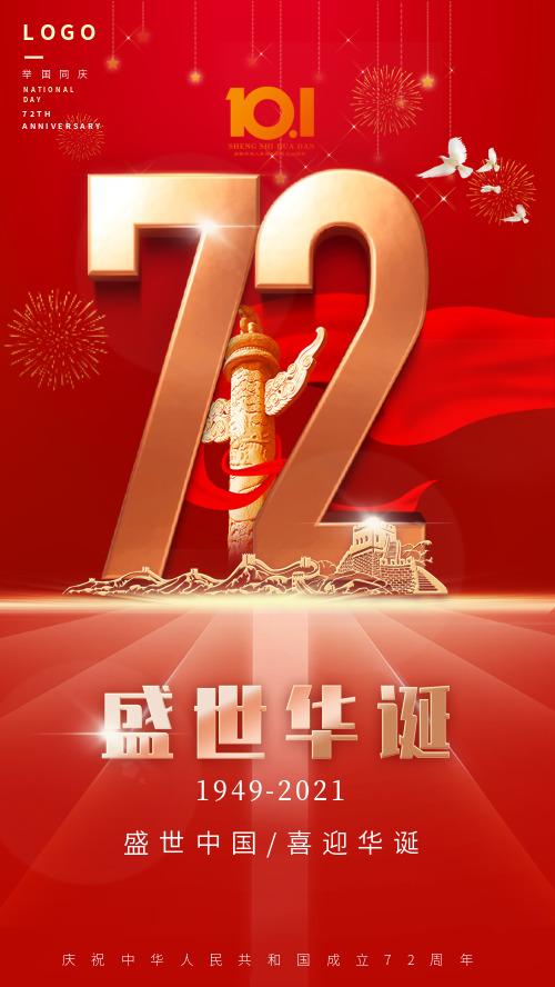72周年国庆节 CY
