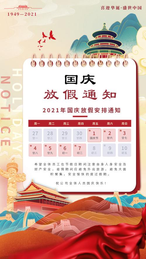 国庆节放假通知国潮海报