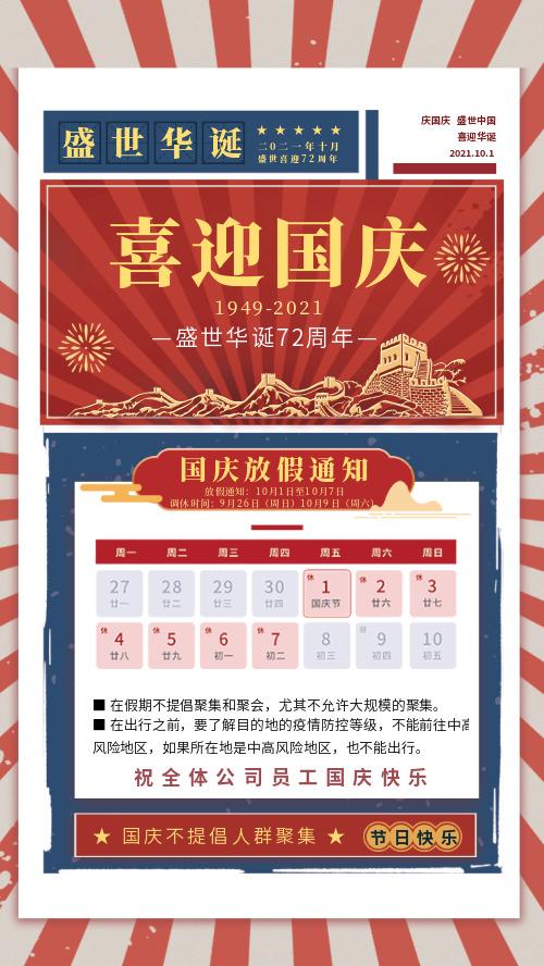 2021国庆节放假通知CY