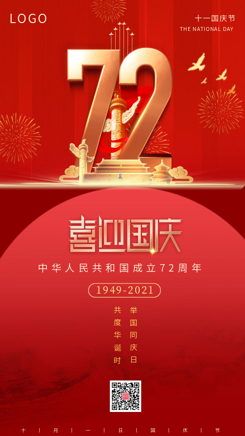 72周年喜迎国庆CY